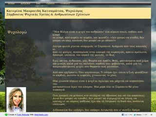 Αικατερίνη Μαυροειδή Κατσαμάτσα