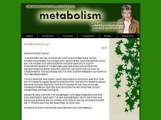 Κατερίνα Δελήμπαση Metabolism