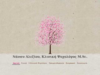 Νάνσυ Αλεξίου