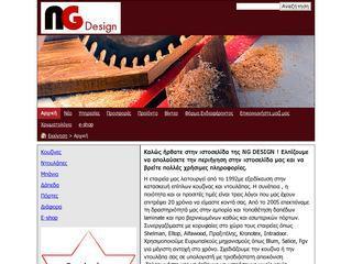 NG Design Γεωργιάδης Νικόλαος